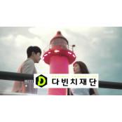 다빈치재단, 한류 드라마 콘텐츠 잇딴 인터넷다빈치 제작 지원