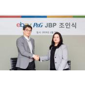 이베이코리아, 피앤지와 JBP...e커머스 협력 강화 jbp