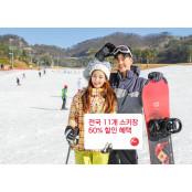 비씨카드, 전국 11개 하이원리프트할인 스키장 최대 60% 하이원리프트할인 할인