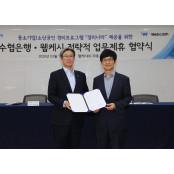 Sh수협은행-웹캐시, 제휴사업 업무협약 체결
