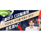 신한은행, 쏠야구 디지털 응원 문화 야구 이벤트 시행