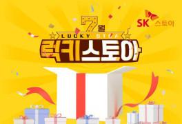 SK스토아, 7월 7777개