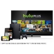 훌루, 올 여름 야플TV 모바일용 무료 TV 야플TV 콘텐츠 제공