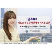 신한투자, 베트남 주식 주식시세 차트 온라인매매서비스…업계 최초