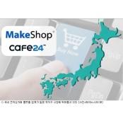 카페24·메이크샵, 日 역직구 야마토신뢰도 시장 잇단 도전장…왜? 야마토신뢰도