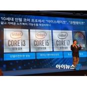 [현장] 인텔, 10세대 CPU 첫 아이스코어 공개…10나노