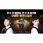 모바일 한게임 포커, 임요환·홍진호 모델 선정