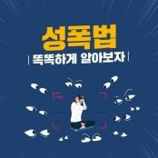 """[김상수 변호사의 법썰] 야동영상 """"이젠 명예훼손이 아닌 야동영상 성범죄(허위영상물반포죄)"""""""