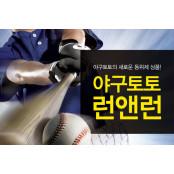 재미 더한 '야구토토'… 게임방식 4종류로 야구토토랭킹결과 다양화