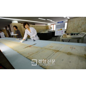 [경향포토]정조대해유문서공개