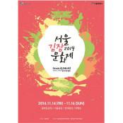 시민 6000명이 김치 255t 만드는 '서울김장문화제' 개최 야쿠르트 깍두기