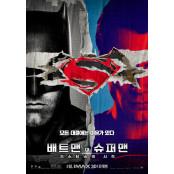 <배트맨 vs 슈퍼맨>…세기의 슈퍼맨 배트맨 격전