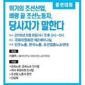 """조선소 물량팀 노동자의 생생한 증언 먹튀검증업체순위 """"조선소는 비정상 덩어리"""""""