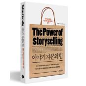 [최보기의 책보기] '이야기 자본의 힘'··· 광고없는고스톱 광고는 하수, 이야기는 고수