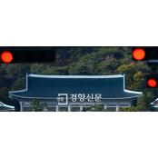 """청와대 성형시술 마취크림 구입 논란···""""상처치료용"""" 해명"""
