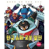 [저자와의 대화]한국 로봇만화 페니파워 자생력 미흡, 작가 페니파워 탓도 있지만 검열·상업주의도 페니파워 큰 영향