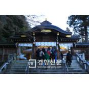 [이기환의 흔적의 역사] 야마토10동영상 아키히토 방문한 고려신사는 야마토10동영상 내선일체의 성지였다
