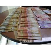 200억원 규모 불법도박사이트 카지노사이트 홍보 적발