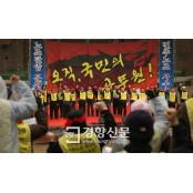 [정리뉴스]6수 만에 '합법'된 전공노···좌충우돌 투쟁의 역사