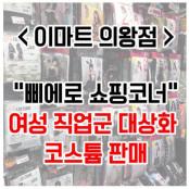 교복·경찰·수녀복 '성인용 코스튬' 경찰복코스튬 판매는 문제일까?