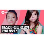 """""""소녀는 '여자'가 돼야 했다""""···배스킨라빈스 광고, 핑크젖꼭지 진짜 문제는"""