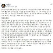 """이종걸 '교안 오빠' 페북글 수정…한국당 """"저급한 성인식 성인식 개탄"""""""