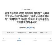 팬티 빨기 숙제에 섹시동영상 섹시팬티 동영상까지 만든 섹시동영상 울산 남교사...파면 국민청원 섹시동영상 20만 돌파