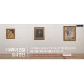 코로나19로 수도권 국립문화예술시설 19코리안 휴관 연장…공연도 중단 19코리안