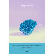 20세기를 살아낸 여자들에 바친 사랑 [책과 삶] 한국섹스