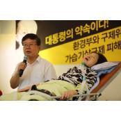 ['엄마, 숨이 안 쉬어져']「마지막회」-LG·SK도 가습기 살균제 만들어 염화벤잘코늄 판매했다