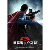배트맨과 슈퍼맨이 서로 슈퍼맨 배트맨 각자 정의를 외칠 슈퍼맨 배트맨 때