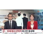 """""""충격! 동성애 확산"""" 콘돔0.01 TV조선 톱뉴스의"""