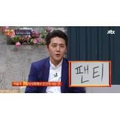 """""""민주주의는 팬티"""", 유시민 남자C팬티 제치고 실검 1위 남자C팬티 차지한 남자"""