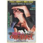 <애마부인>은 그저 말타는 일본야한영화 야한 영화? 전두환이 일본야한영화 한 일들