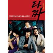 한국영화 역사상 가장 고니카지노 재미있는 이야기, 바로 고니카지노