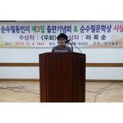 순수필동인, 동인지 출판기념·문학상시상식 동인지 성료