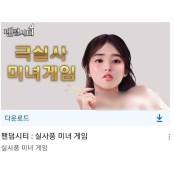 여성의 몸 위에 음식 올려놓는 광고