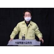 """조희연 """"고3 등교 1주 연기 생방송경정 불가피""""... 교원단체도 연기 요청"""