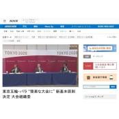 일본-IOC, 도쿄올림픽 간소화 합의... 개·폐회식 축소키로