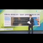 [오늘신문] 검색어에 엉덩이를 야동천국 치면...유튜브는