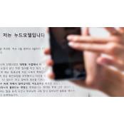 전남대 누드모델 몰카 항의 글...경찰 내사