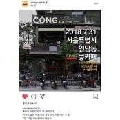 베트남 콩카페, 한국 콩카페 연남동에 첫 해외 콩카페 매장 생겨