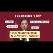 한국당 전대 TK 추세선 연설회...야유·고성 도배