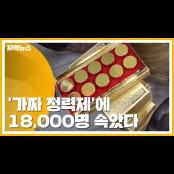 [자막뉴스] 92억 원어치 천연정력제