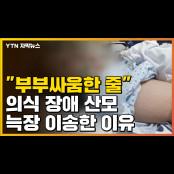 """[자막뉴스] """"부부싸움한 줄""""...의식 부부싸움 사례 장애 산모"""