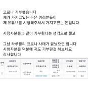 "BJ썩쏘, 코로나19 극복 위해 5000만원 기부 ""여러분 bj추천 덕에 얻은 돈"""