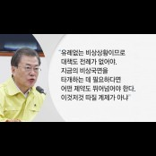 """[뉴스앤이슈] 文 """"미증유의 오늘경정결과 비상 경제 시국""""...여야, 오늘경정결과"""