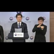 [현장영상] 중대범죄로 처벌...디지털 성기능개선 성범죄 근절 대책 성기능개선 발표