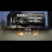 [나이트포커스] 이천 물류창고 화재 원인은?