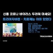 러시아 전문의약품 밀수입...코로나19 치료제로 팔아 19다광고
